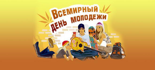 12 августа международный день молодежи поздравления 30