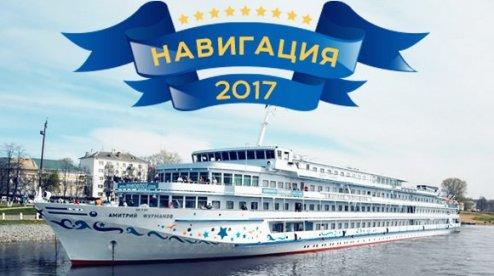 Речные круизы по Волге из Самары расписание 2017  все